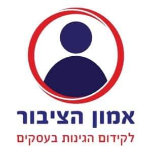לוגו של ארגון אמון הציבור